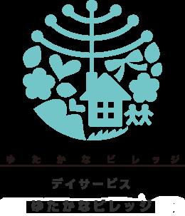 デイサービスゆたかなビレッジ横浜