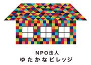 NPO法人ゆたかなビレッジ・ゆたかなビレッジ居宅介護支援事業書所ロゴ
