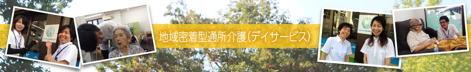 デイサービス ぼやあ樹横浜