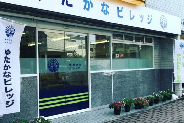 デイサービスゆたかなビレッジ 松本町 新規移転リニューアル