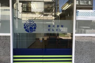 デイサービスゆたかなビレッジ 松本町 新設移転しました。