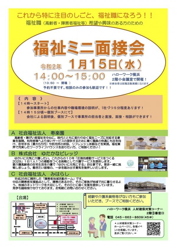 令和2年1月15日 ハローワーク横浜 福祉面接会 ゆたかなビレッジ参加します。