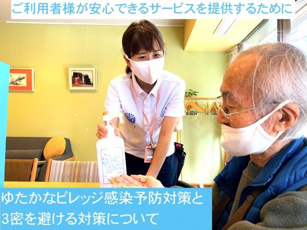 ゆたかなビレッジ 新型コロナウイルス 感染予防対策と 3密を避けるための取り組み