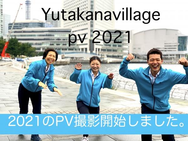 ゆたかなビレッジプロモーションビデオ2021 撮影開始!